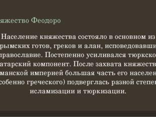 Княжество Феодоро Население княжества состояло в основном из крымских готов,