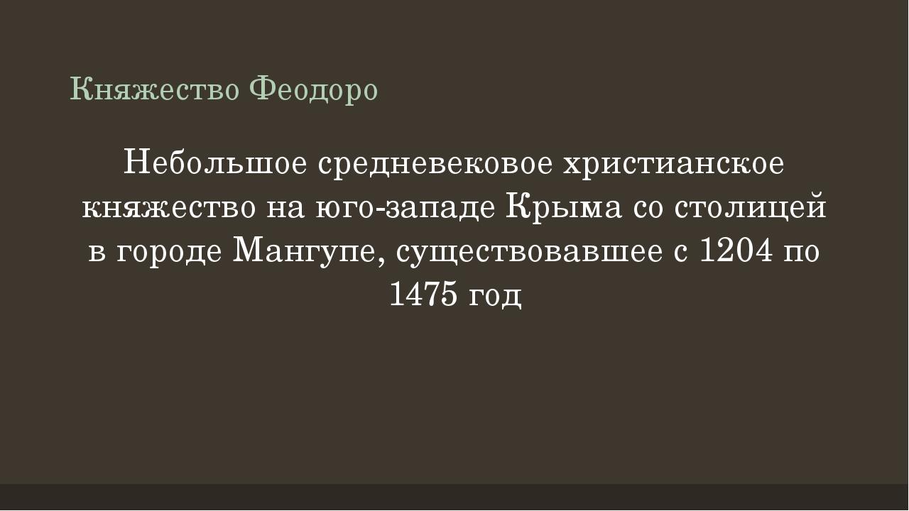 Княжество Феодоро Небольшое средневековое христианское княжество на юго-запад...