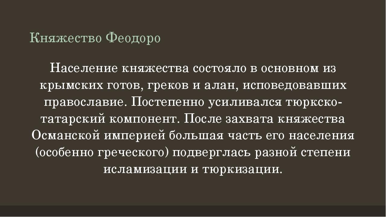 Княжество Феодоро Население княжества состояло в основном из крымских готов,...