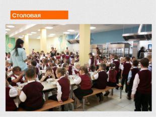 Столовая Проживание и питание в школе