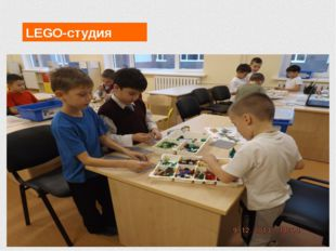 LEGO-студия Проживание и питание в школе
