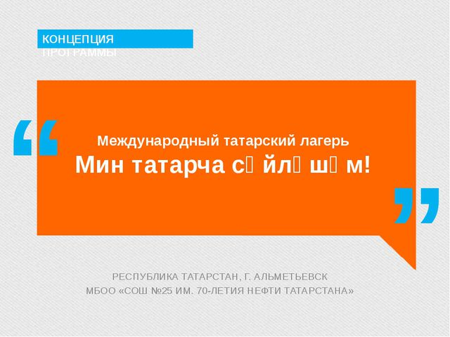 Международный татарский лагерь Мин татарча сөйләшәм! РЕСПУБЛИКА ТАТАРСТАН, Г....