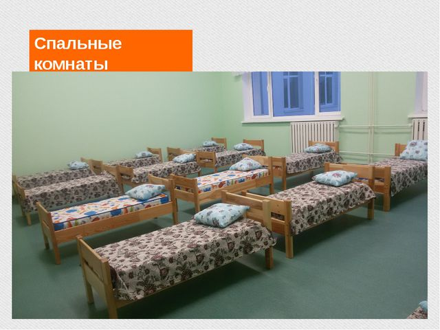 Спальные комнаты