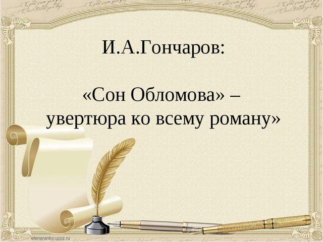 И.А.Гончаров: «Сон Обломова» – увертюра ко всему роману»