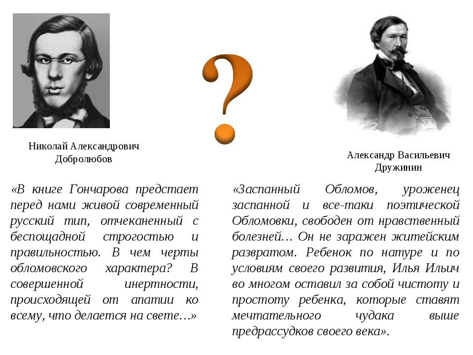 Николай Александрович Добролюбов Александр Васильевич Дружинин «В книге Гонча...