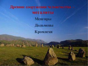 Древние сооружения человечества - мегалиты Менгиры Дольмены Кромлехи