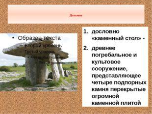 Дольмен дословно «каменный стол» - древнее погребальное и культовое сооружен