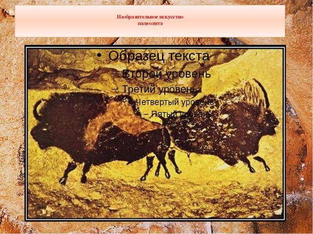 Изобразительное искусство палеолита
