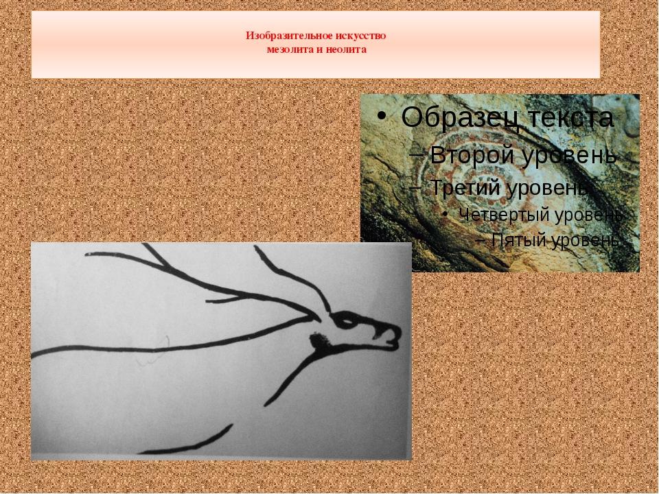 Изобразительное искусство мезолита и неолита