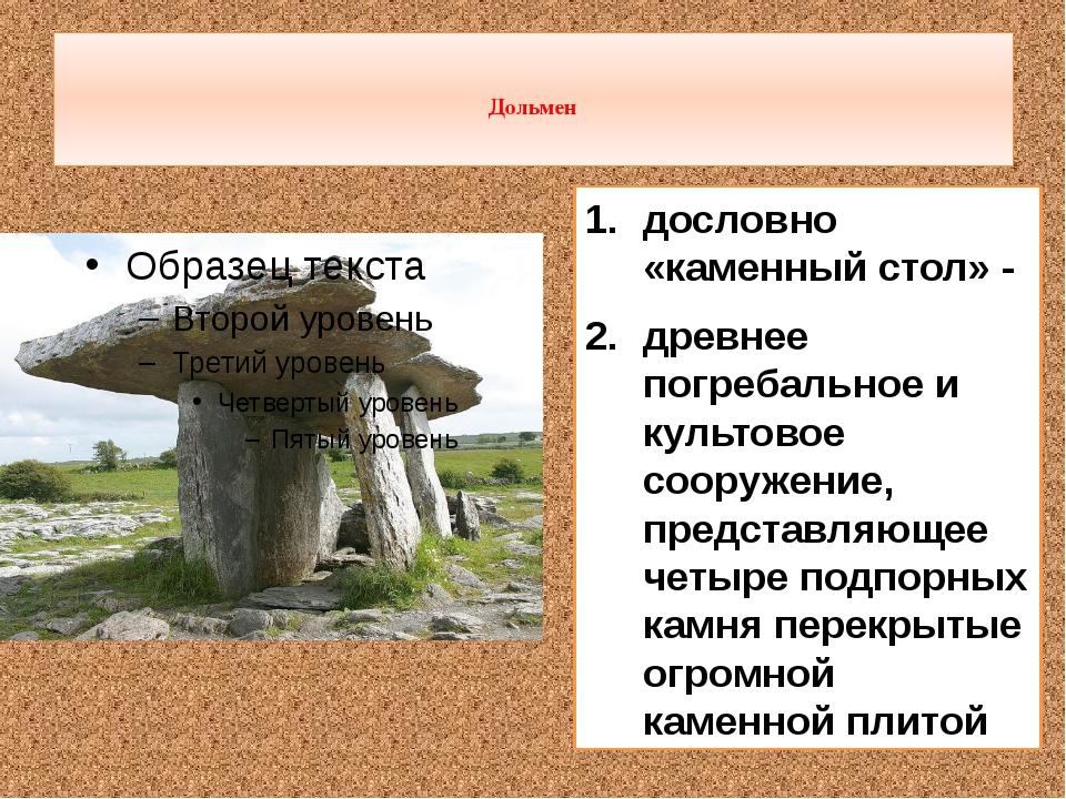 Дольмен дословно «каменный стол» - древнее погребальное и культовое сооружен...