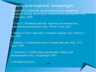 Список используемой литературы 1.Черутти П.Н. Декупаж: декоративная отделка п