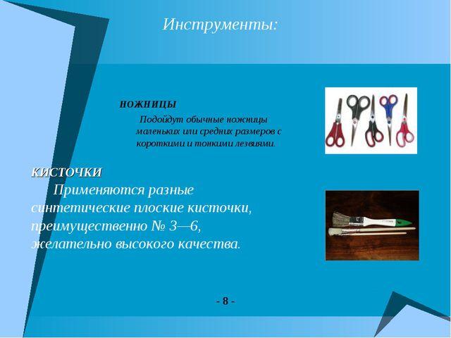 Инструменты: НОЖНИЦЫ Подойдут обычные ножницы маленьких или средних размеров...