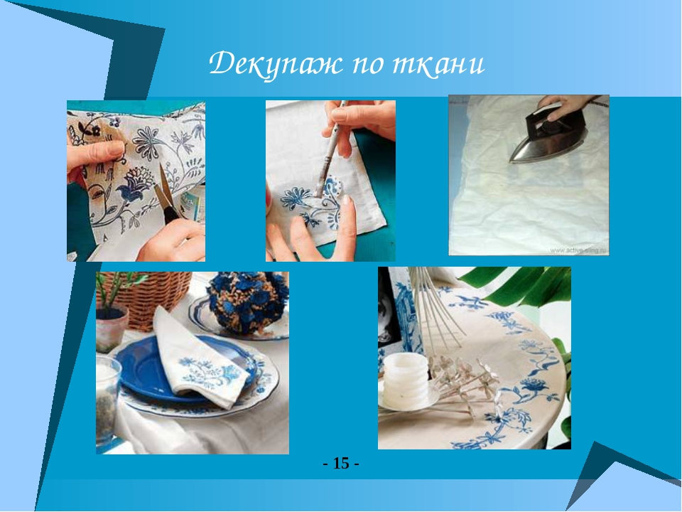Декупаж по ткани - 15 -
