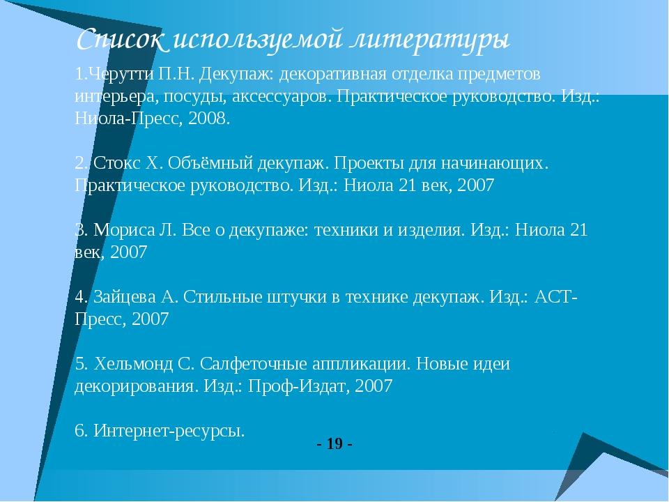 Список используемой литературы 1.Черутти П.Н. Декупаж: декоративная отделка п...