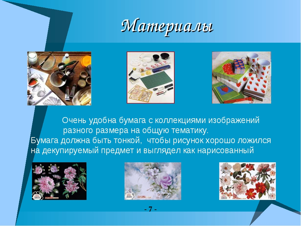 Материалы  Очень удобна бумага с коллекциями изображений разного размера на...