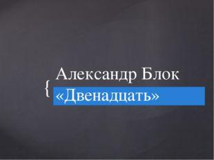 Александр Блок «Двенадцать» {