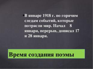 В январе 1918 г. по горячим следам событий, которые потрясли мир. Начал 8 янв