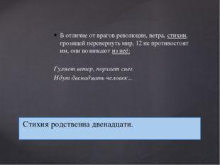 В отличие от врагов революции, ветра, стихии, грозящей перевернуть мир, 12 не
