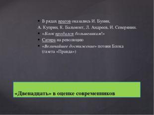 В рядах врагов оказались И. Бунин, А. Куприн, К. Бальмонт, Л. Андреев, И. Сев