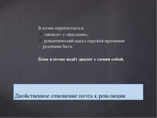 В поэме переплетается: «низкое» с «высоким», романтический идеал окружён мрач
