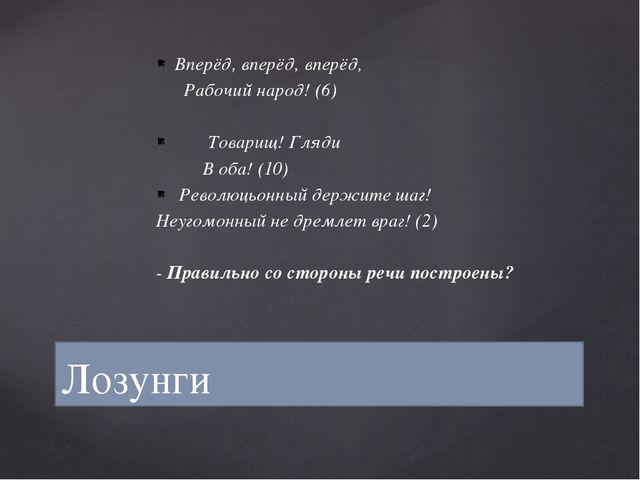 Вперёд, вперёд, вперёд, Рабочий народ! (6)  Товарищ! Гляди В оба! (10) Рев...