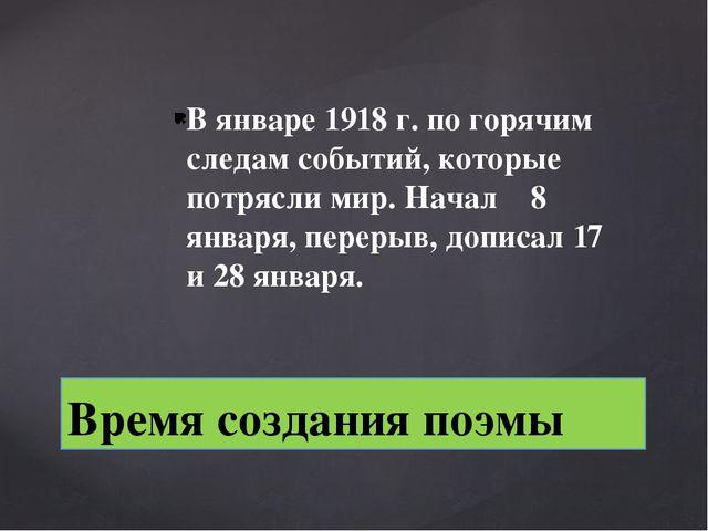 В январе 1918 г. по горячим следам событий, которые потрясли мир. Начал 8 янв...
