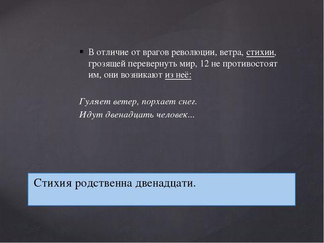 В отличие от врагов революции, ветра, стихии, грозящей перевернуть мир, 12 не...