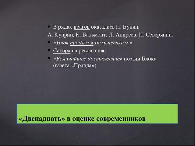 В рядах врагов оказались И. Бунин, А. Куприн, К. Бальмонт, Л. Андреев, И. Сев...