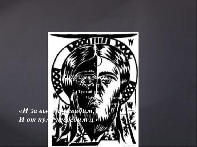 «И за вьюгой невидим, И от пули невредим…»