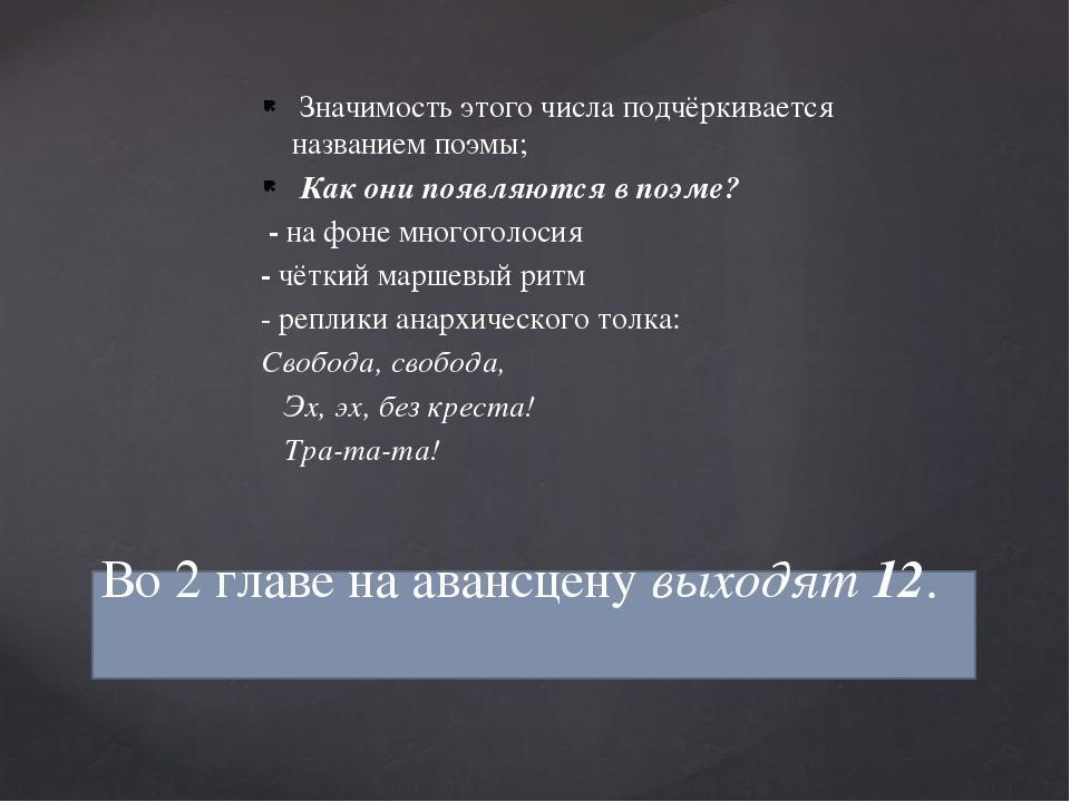 Значимость этого числа подчёркивается названием поэмы; Как они появляются в...