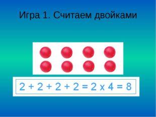 Игра 1. Считаем двойками Возьмите коробку, наполненную мячиками (или апельсин
