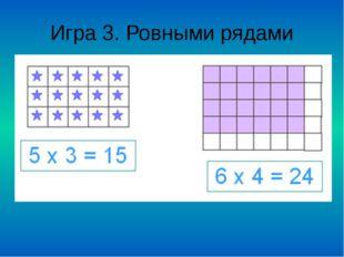 Игра 3. Ровными рядами Заключительная игра из этого цикла обучает находить ко