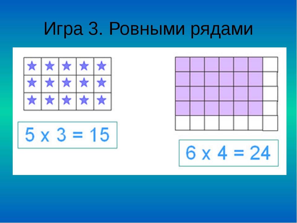 Игра 3. Ровными рядами Заключительная игра из этого цикла обучает находить ко...