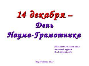 14 декабря – День Наума-Грамотника Подготовил воспитатель школьной группы В.