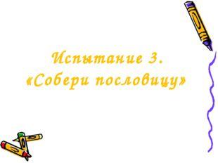 Испытание 3. «Собери пословицу»