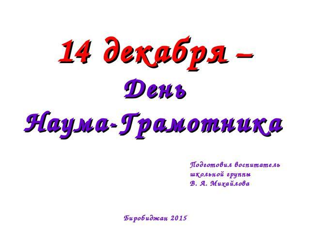 14 декабря – День Наума-Грамотника Подготовил воспитатель школьной группы В....