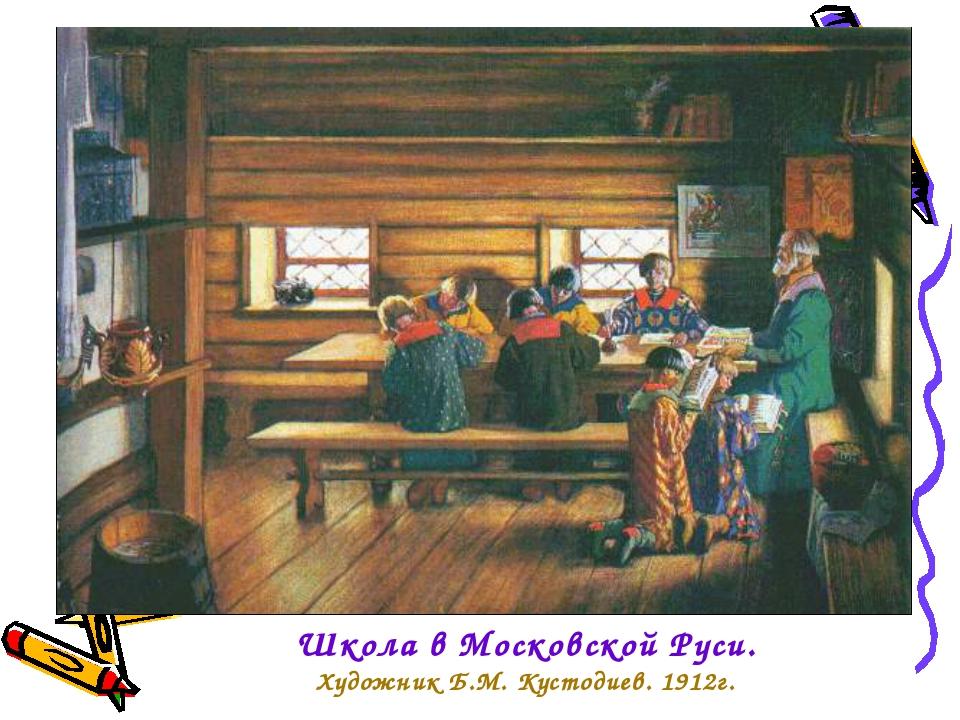 Школа в Московской Руси. Художник Б.М. Кустодиев. 1912г.
