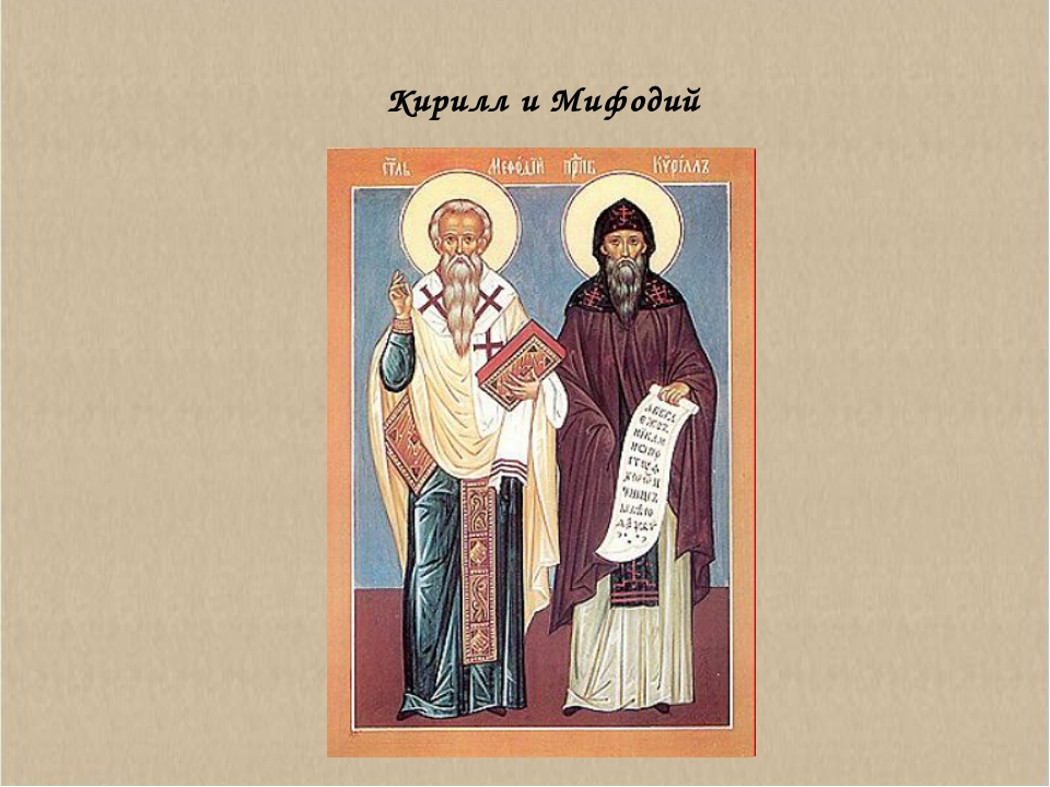 Кирилл и Мифодий