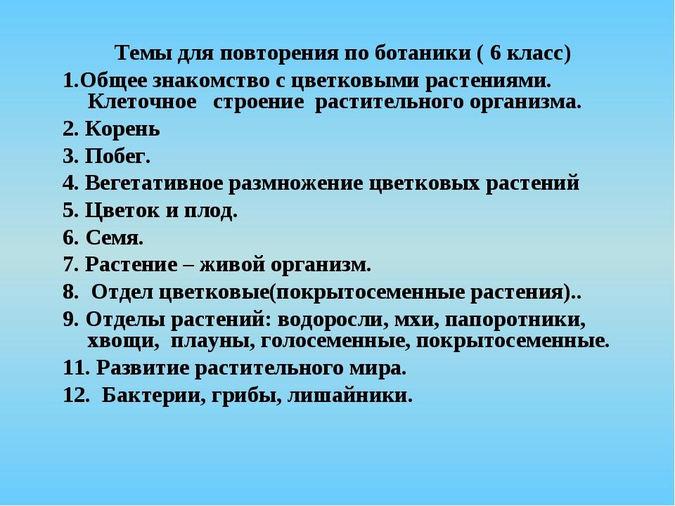 Темы для повторения по ботаники ( 6 класс) 1.Общее знакомство с цветковыми р...