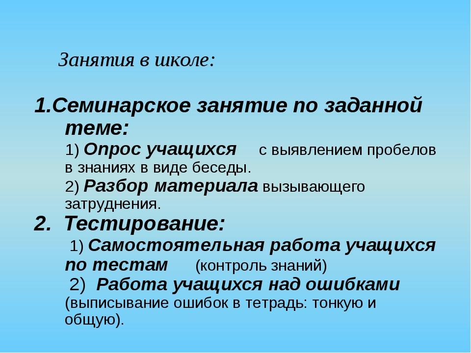 Занятия в школе: 1.Семинарское занятие по заданной теме: 1) Опрос учащихся с...