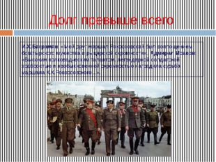 Долг превыше всего И.Х.Баграмян: «Мой друг маршал Рокоссовский был воплощение