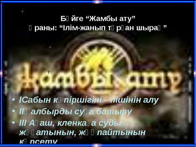 """Бәйге """"Жамбы ату"""" Ұраны: """"Ілім-жанып тұрған шырақ"""" ІСабын көпіршігінің пішіні..."""