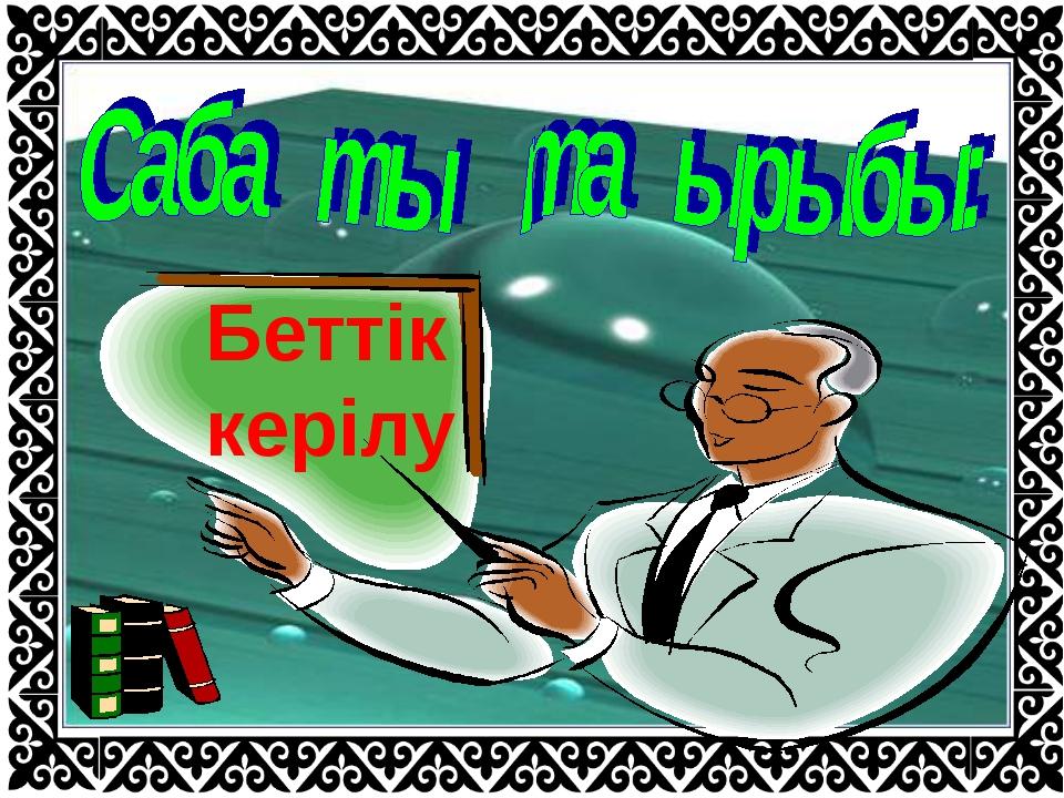 Беттік керілу