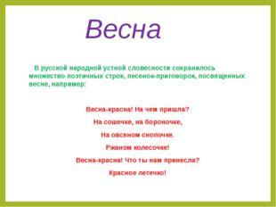Весна В русской народной устной словесности сохранилось множество поэтичных с