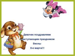 Девочек поздравляем с наступающим праздником Весны 8-е марта!!!