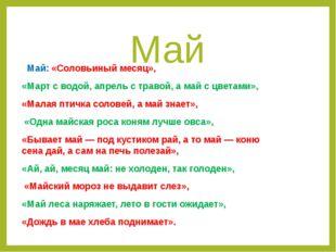 Май Май: «Соловьиный месяц», «Март с водой, апрель с травой, а май с цветами»