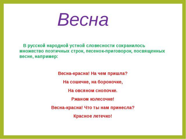 Весна В русской народной устной словесности сохранилось множество поэтичных с...