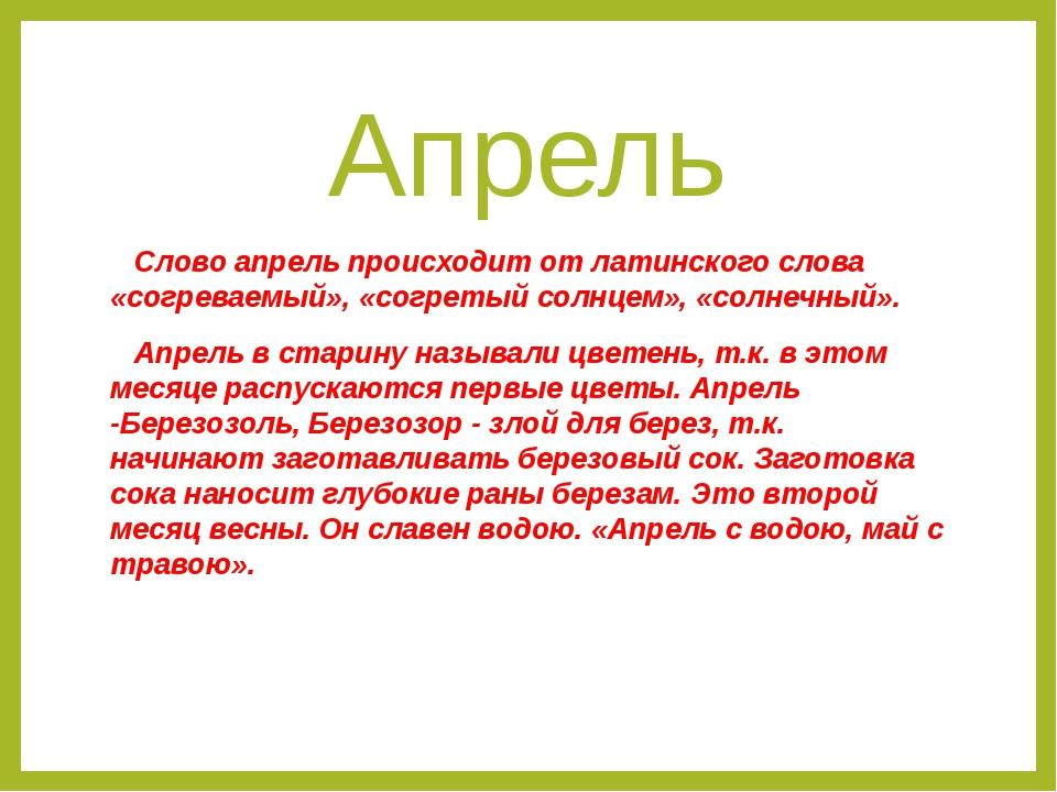 Апрель Слово апрель происходит от латинского слова «согреваемый», «согретый с...