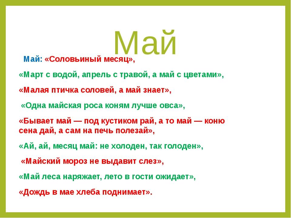 Май Май: «Соловьиный месяц», «Март с водой, апрель с травой, а май с цветами»...