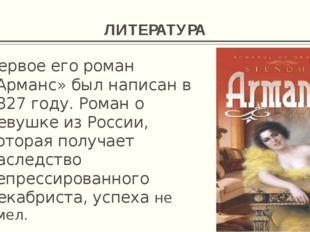 ЛИТЕРАТУРА Первое его роман «Арманс» был написан в 1827 году. Роман о девушке